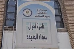 Baghdad AL Jadeda directorate of civil status